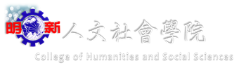 人文社會學院 College of Humanities and Social Sciences