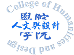 人文與設計學院 College of Humanities and Design